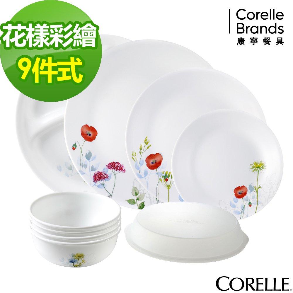【美國康寧 CORELLE】康寧花漾彩繪9件式餐盤組方形餐盤組(901)