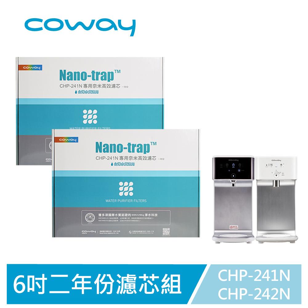 (超值組)Coway 奈米高效專用濾芯組【6吋二年份】適用CHP241N/CHP242N
