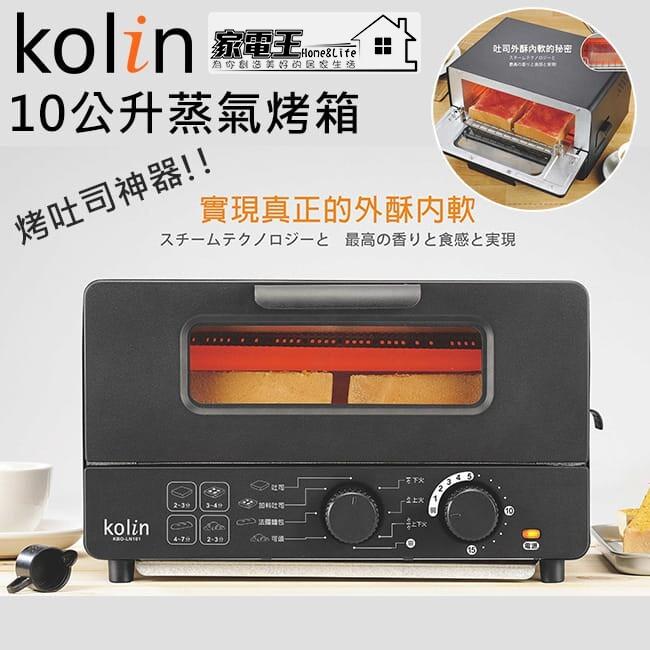 家電王歌林 kolin 10公升 蒸氣烤箱黑色kbo-ln101 烤吐司三明治 烤麵包機 焗