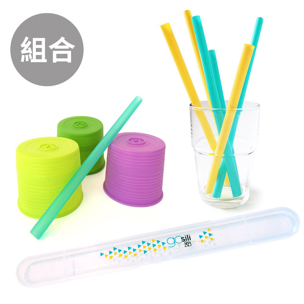 【美國GoSili 鉑金矽膠】3種尺寸(黃綠拍檔)+超彈力杯套組 (嫩綠紫) 送吸管收納盒 (總代理)