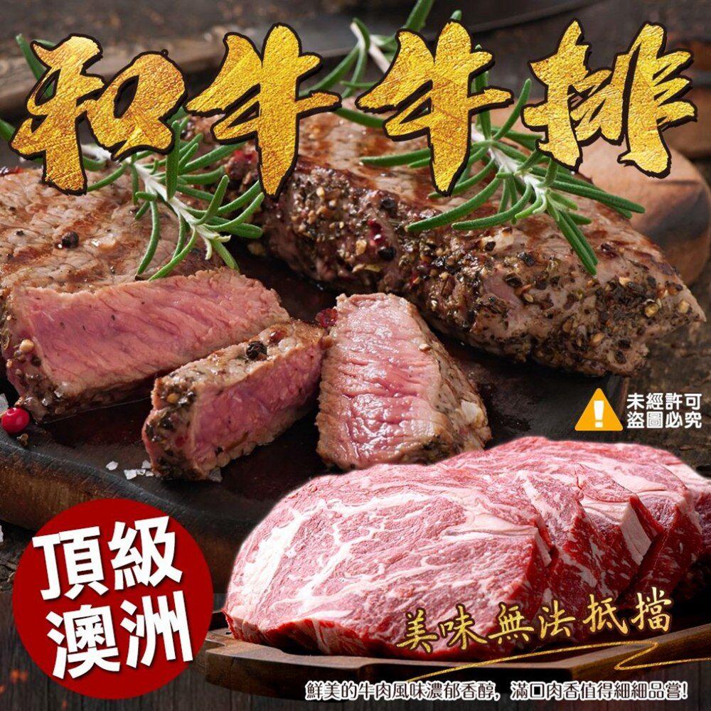 (任選)【極鮮配】頂級M9+厚切16盎司極鮮和牛牛排 (450g±10%)