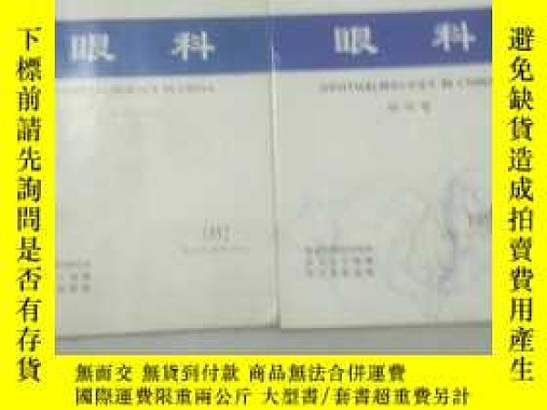 二手書博民逛書店罕見眼科(季刊)11992年第1期(創刊號)+第2期,共2期合售