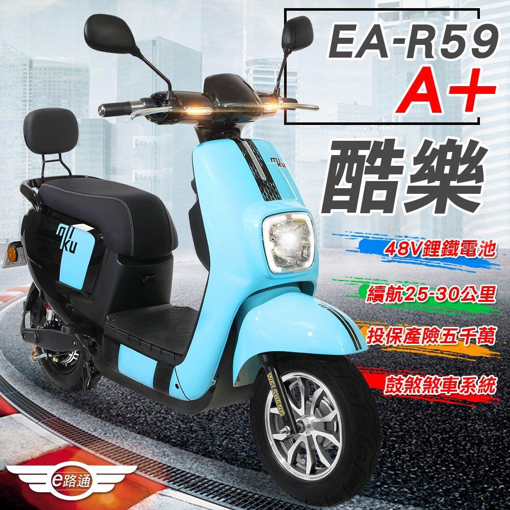 (客約)【e路通】EA-R59A+ 酷樂 48V鉛酸 500W LED大燈 冷光儀表 電動車 (電動自行車)