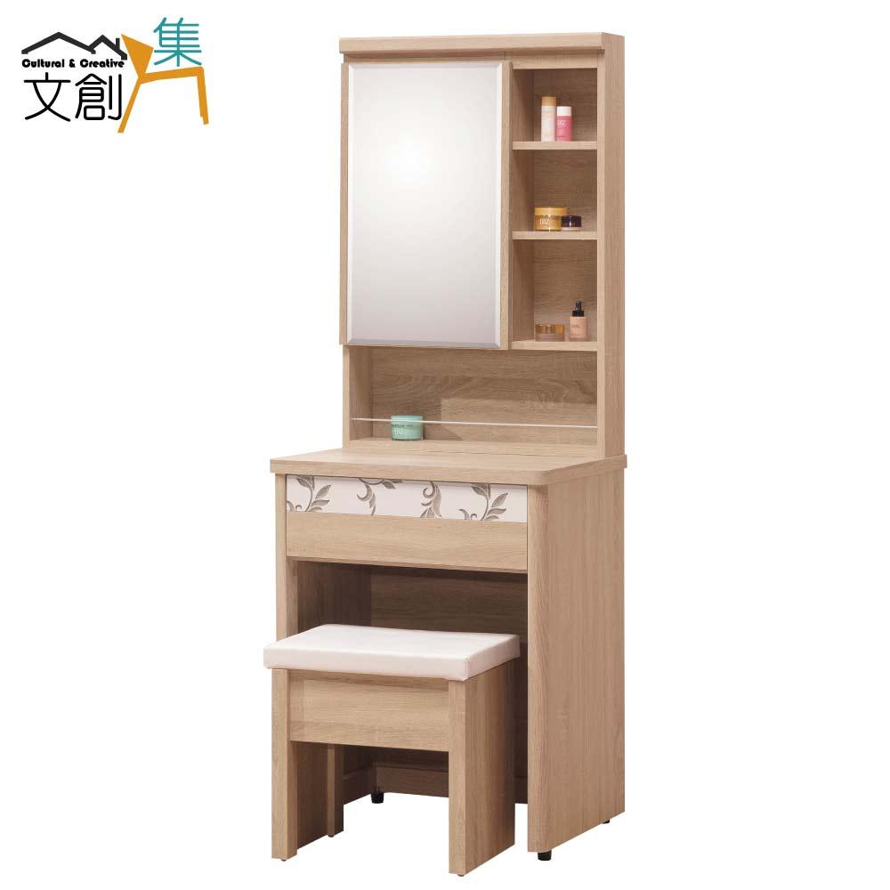 【文創集】波馬仕 時尚2尺開合鏡面化妝台/鏡台(含化妝椅)