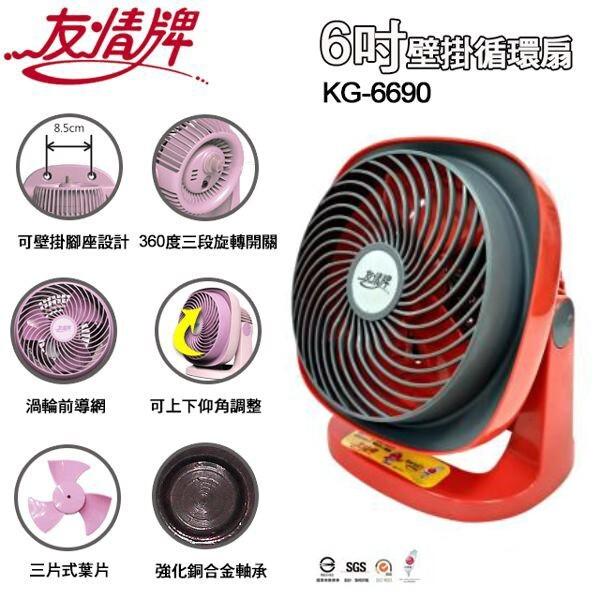 友情 kg-6690 6吋壁掛循環扇(紅色)