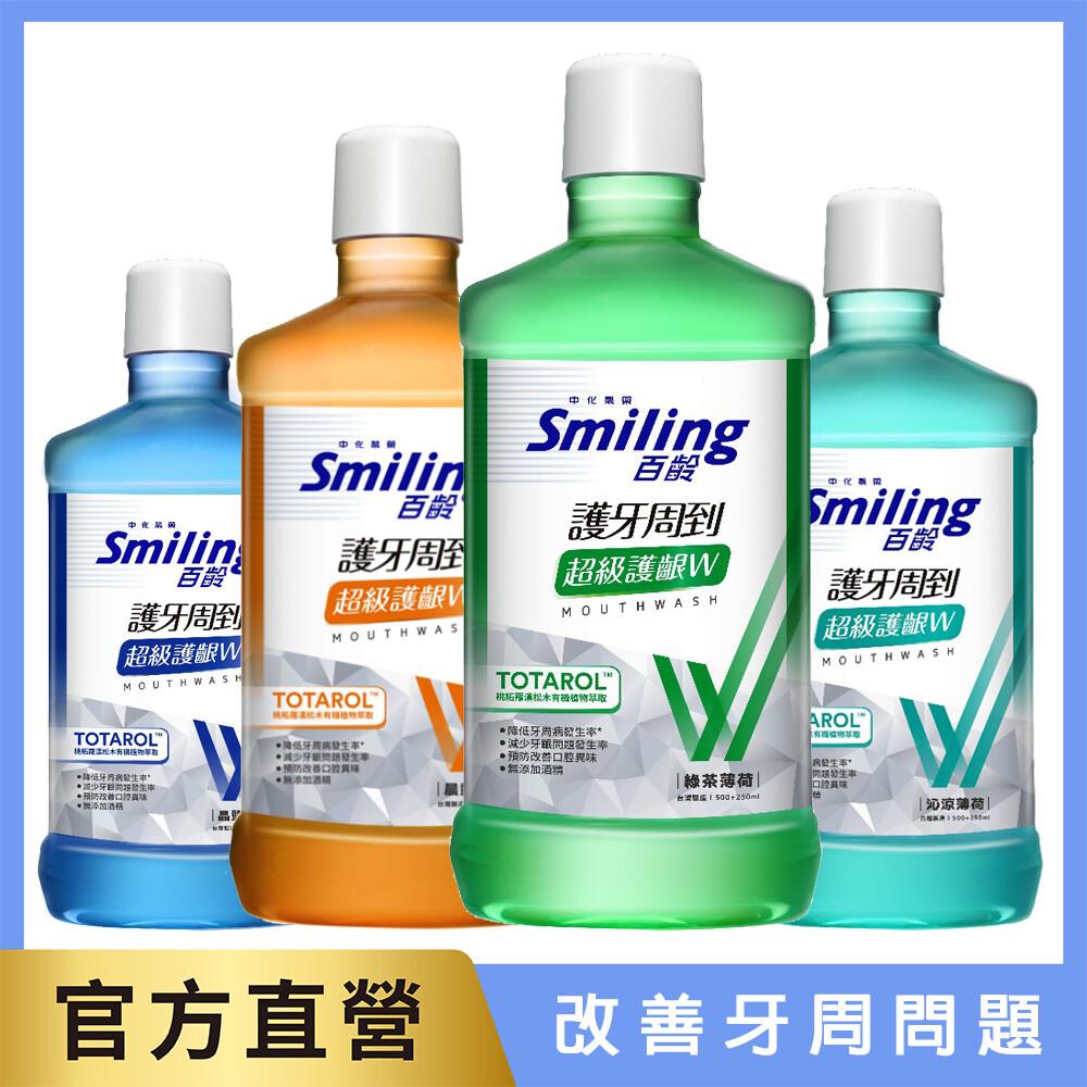 百齡smiling 護牙周到漱口水超級護齦w 750ml