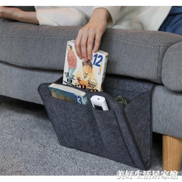 北歐簡約床邊掛袋毛氈遙控器平板手機收納神器寢室臥室沙發置物袋全館促銷限時折扣