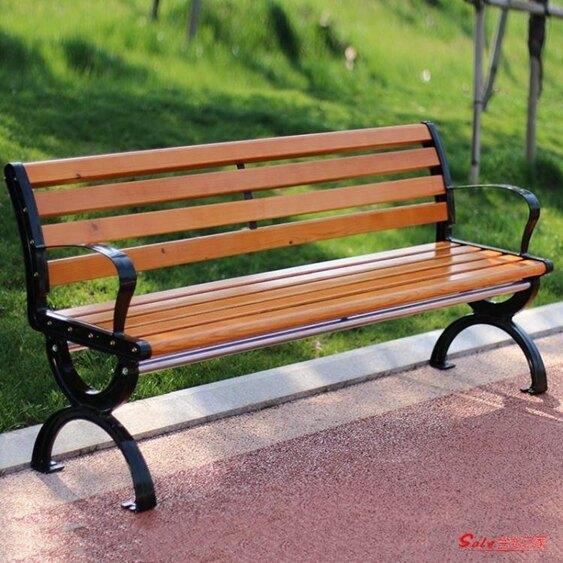 長椅 公園椅戶外長椅休閒長條椅實木防腐木塑木鑄鐵鋁靠背商場公共椅T【全館免運 限時鉅惠】