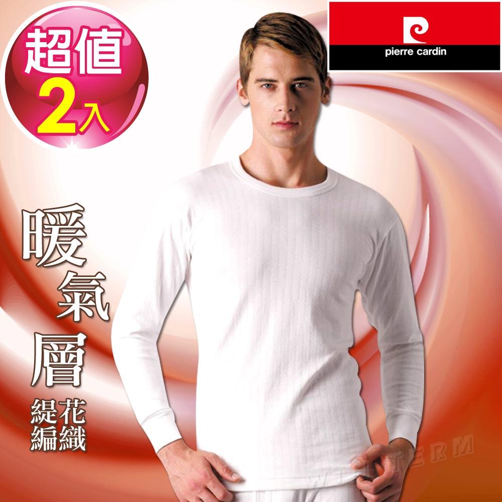 Pierre Cardin 皮爾卡登 暖氣層保暖圓領長袖衫(2入組)-台灣製造
