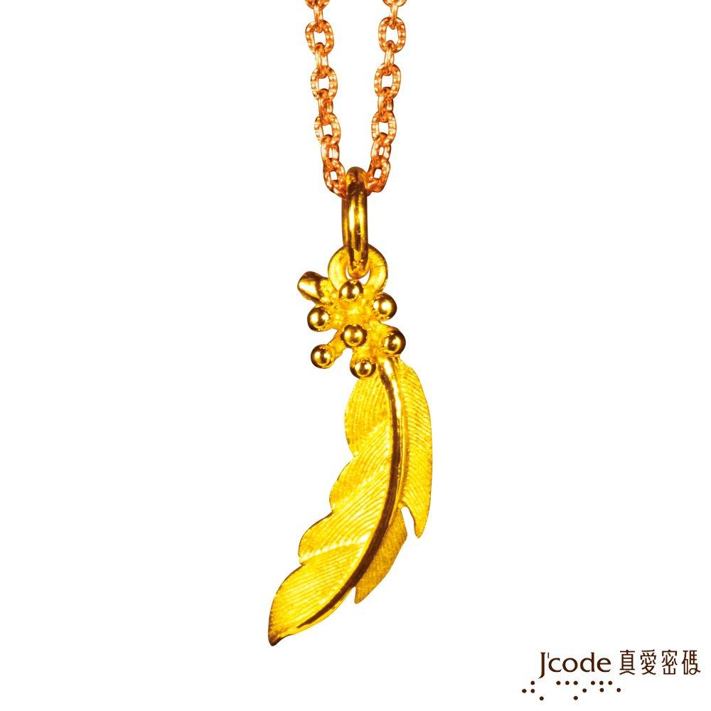 J'code真愛密碼 羽翼黃金墜子-小 送項鍊
