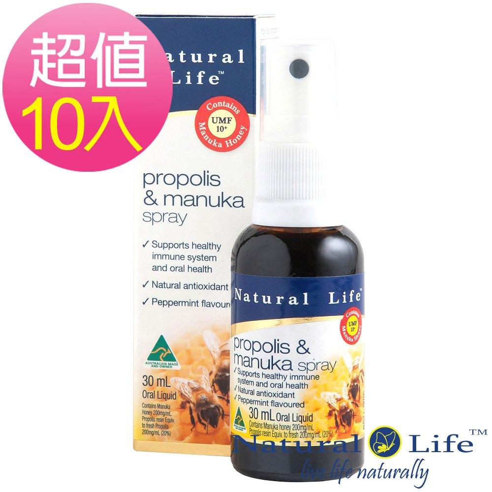 澳洲Natural Life麥蘆卡蜂膠噴劑10瓶團購組(30mlx10瓶)