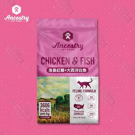 美國望族 Ancestry 天然貓糧 無穀系列 4LB 貓飼料 全齡貓 高蛋白 送贈品