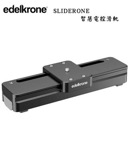 【EC數位】Edelkrone SliderONE V2 智慧電控滑軌 載重9公斤 單軸滑動 APP控制