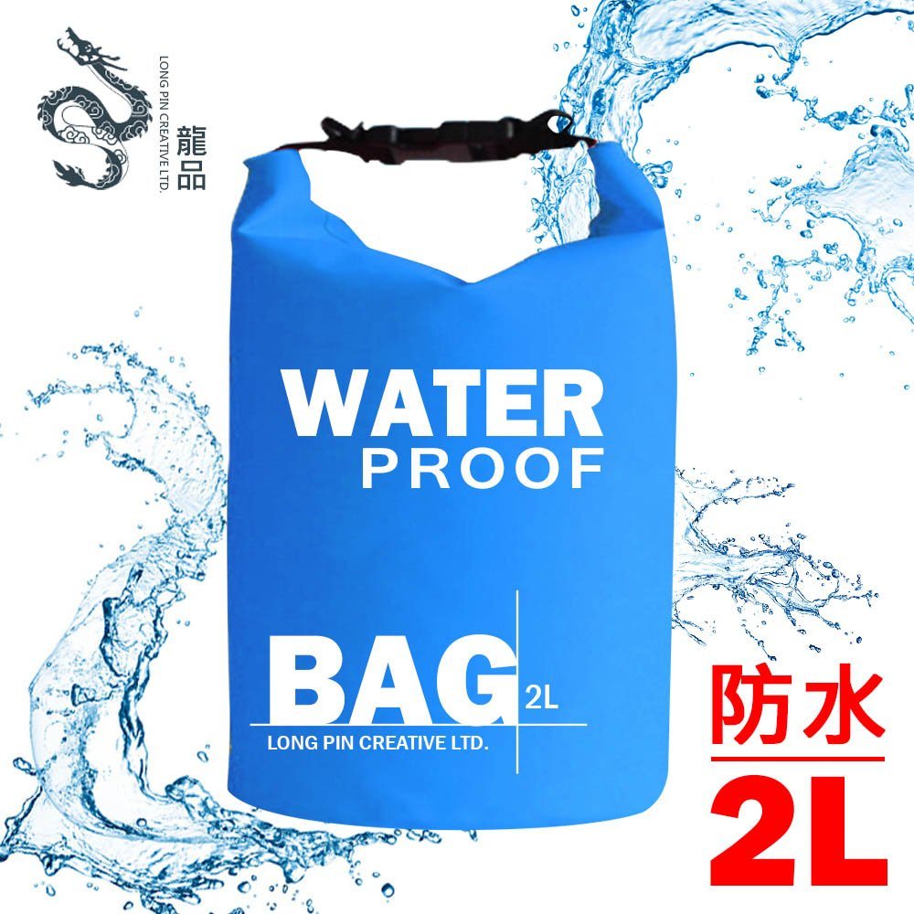 LONGPIN 超輕量漂浮防水圓桶收納包/漂流袋-2L(藍)