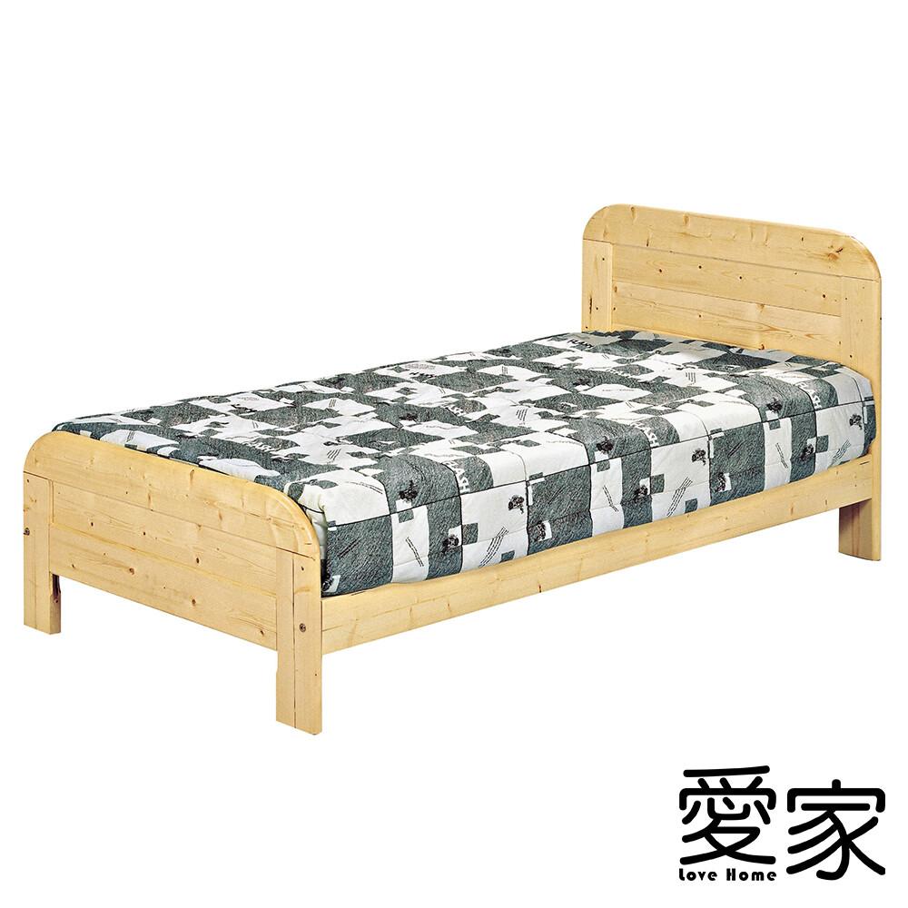 愛家經典松木床架-單人加大3.5尺