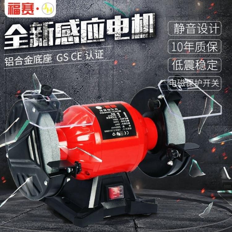 砂輪機 福賽臺式砂輪機220V家用電動磨刀機多功能小型拋光機工業級沙輪機 交換禮物