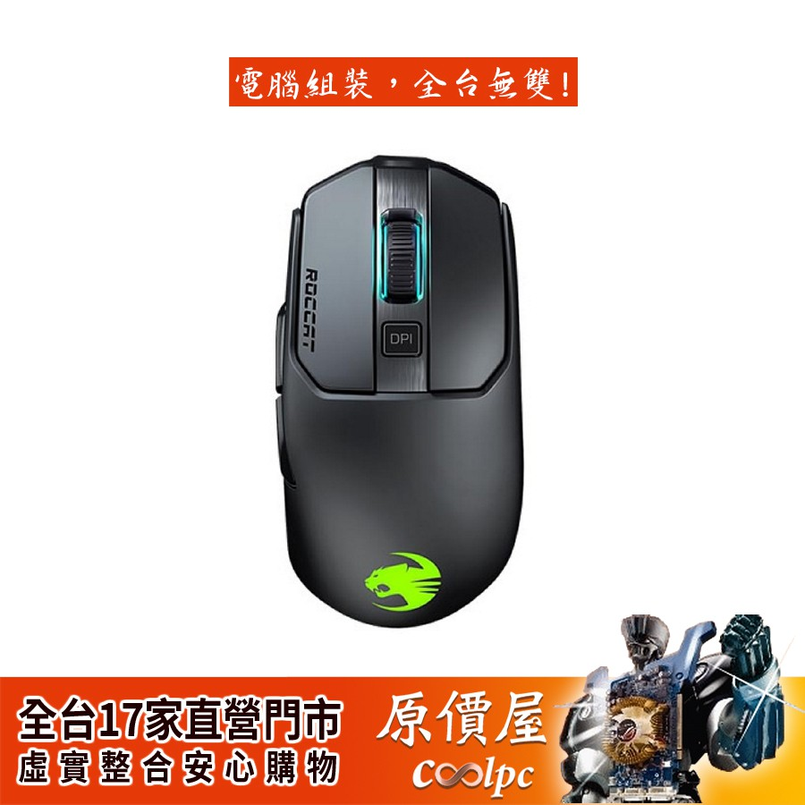 ROCCAT冰豹 德國冰豹 KAIN 200 AIMO 雙模電競滑鼠/有線-無線/滑鼠/原價屋