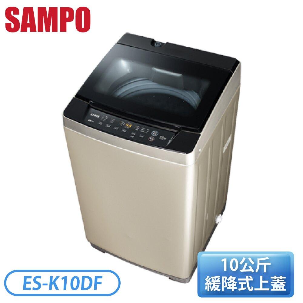 [SAMPO 聲寶]10公斤 窄身變頻單槽直立式洗衣機 ES-K10DF