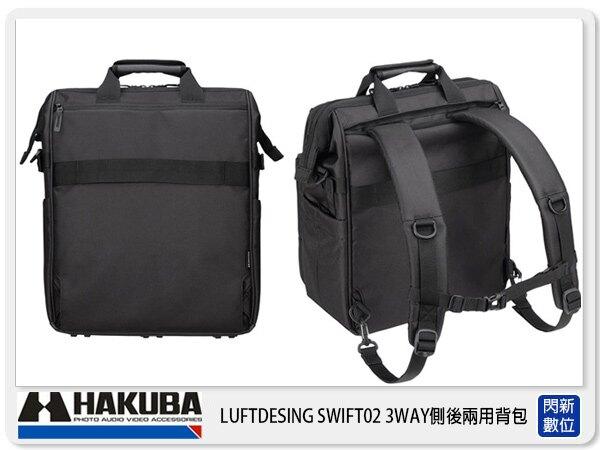 【銀行刷卡金回饋】HAKUBA LUFTDESING SWIFT02 3WAY 側後 兩用背包 相機包 手提 黑 (HA20490,公司貨)