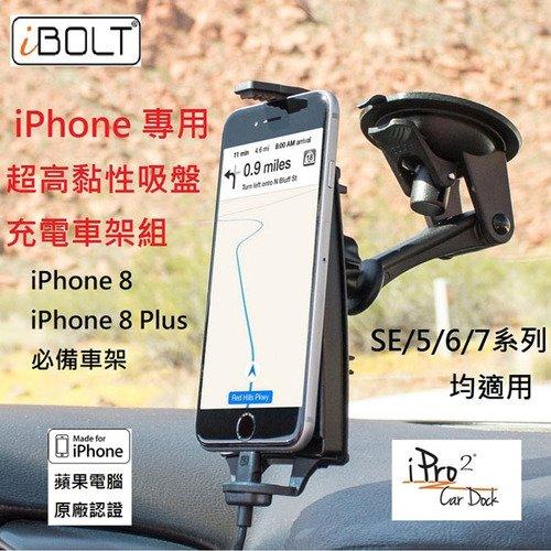 iBOLT / iPhone 8/8 Plus 專用超高黏性吸盤充電車架組 IBA-33450