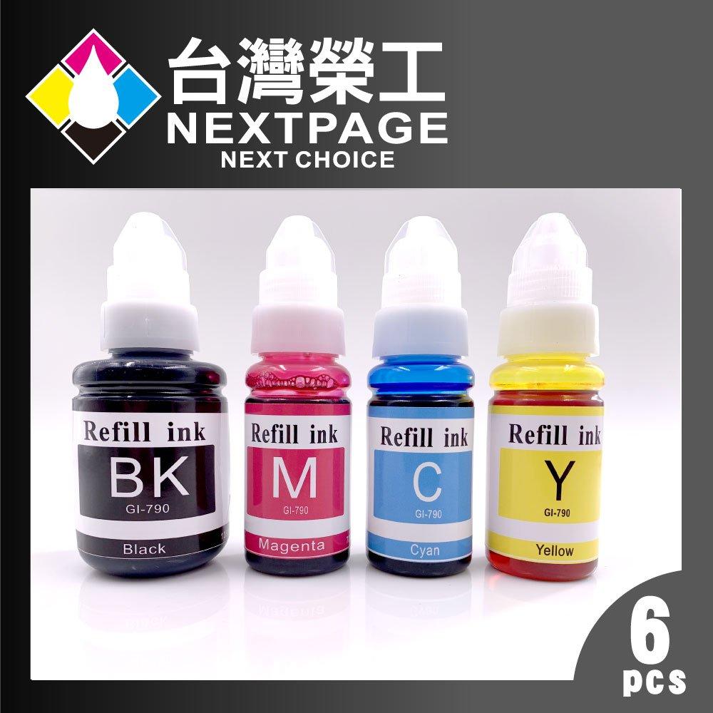 【台灣榮工】For G系列專用 Dye Ink可填充染料墨水瓶 3黑3彩特惠組  適用於 CANON  印表機