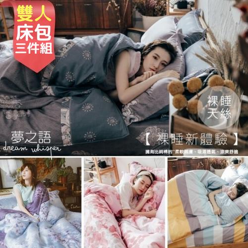 夢之語 3M頂級天絲床包枕套三件組 (多款任選) 雙人尺寸