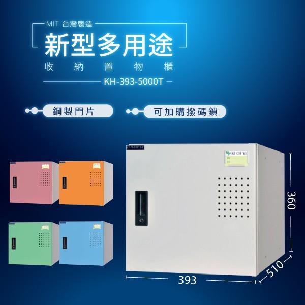 大富 d5kh-393-5000t (粉/綠/藍/橘/905色)新型多用途收納鑰匙鎖櫃 收納櫃 公文