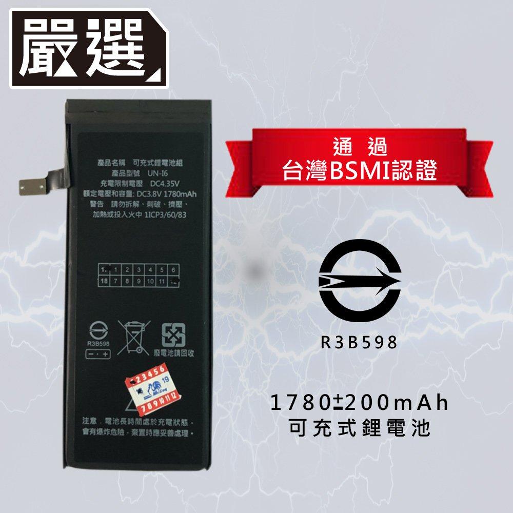 嚴選 台灣 BSMI認證 Apple iPhone6 可充電鋰電池
