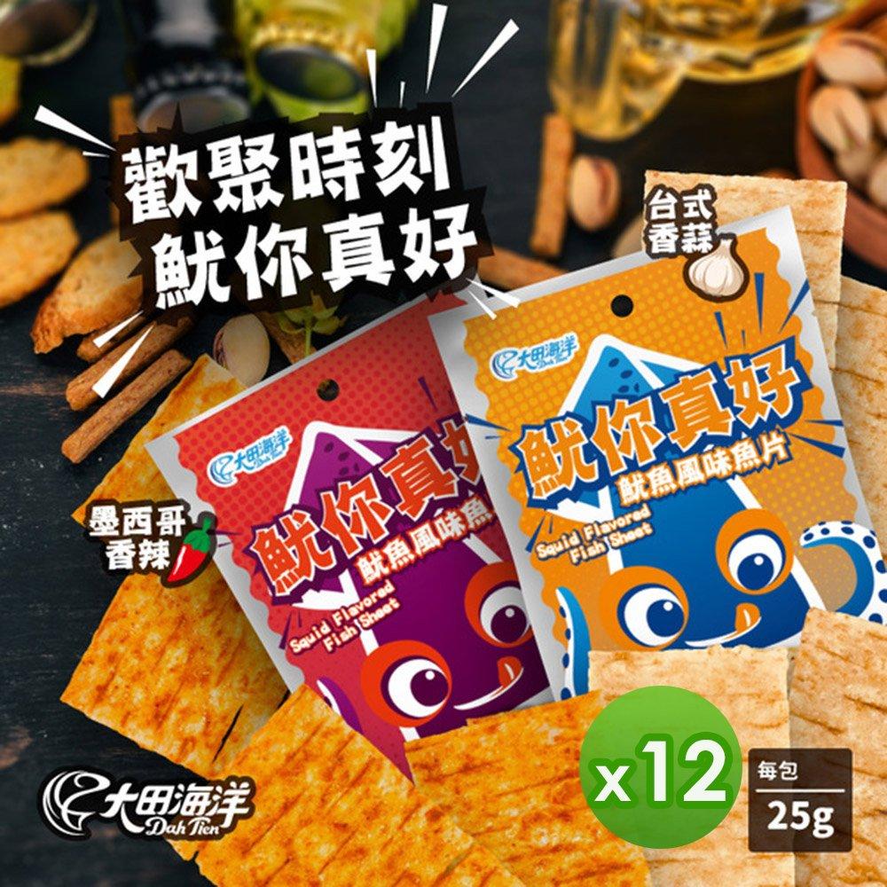 【大田海洋】魷魚風味魚片(墨西哥香辣/台式香蒜)(25g)_任選12包