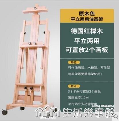 鉅惠夯貨-兩用油畫架支架式畫板套裝美術生專用升降實木摺疊繪畫落地畫架