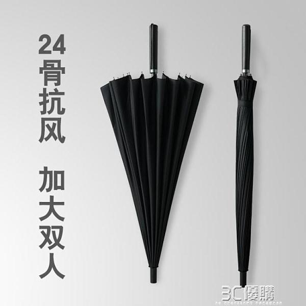 男士24骨長柄雨傘三人直桿加大大號雙人長把超大黑色直柄商務男s 3C優購