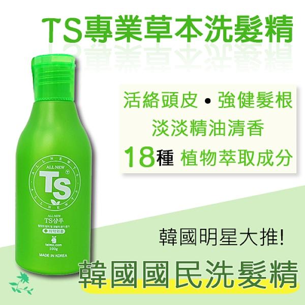 【韓星大推】韓國 TS 專業草本滋養洗髮精 涼感 100g