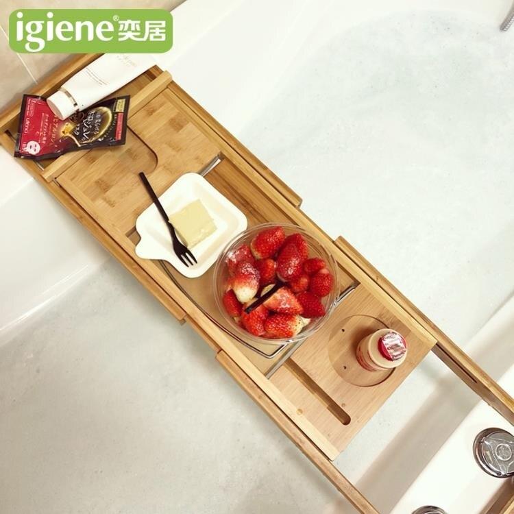 浴缸架 igiene/奕居浴缸架多功能泡澡手機架置物架支架浴室可伸縮浴盆架 WJ【】
