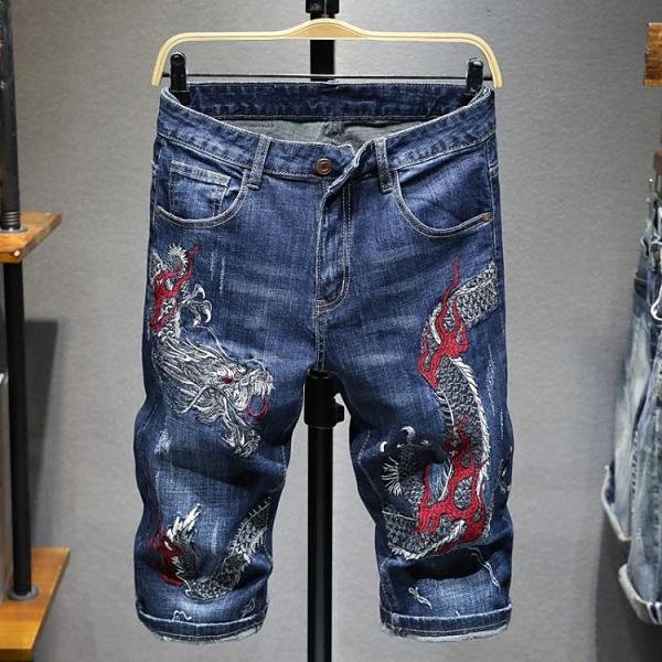 夏季型男馬褲刺繡牛仔短褲男時尚修身直筒五分褲中國風龍個性中褲  降價兩天