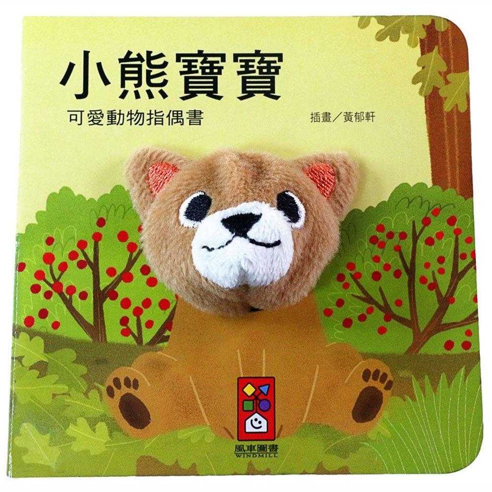 風車圖書-小熊寶寶-可愛動物指偶書