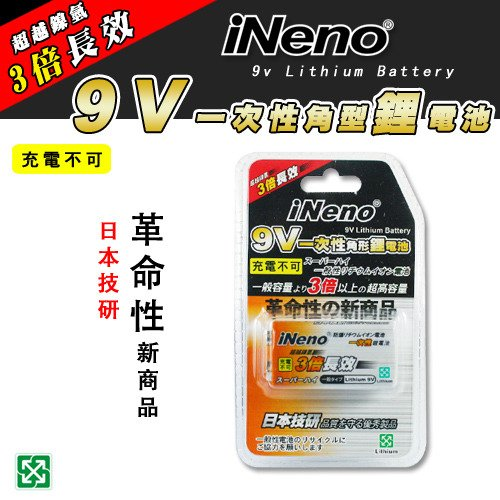 iNeno 9V一次性角型鋰電池 4入