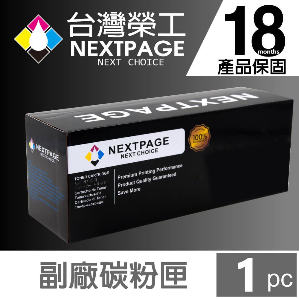 【台灣榮工】 Kyocera TK160/161/162/164 黑色相容碳粉匣