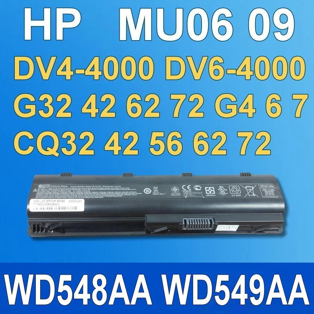 惠普mu06 原廠電池 g72-200 245g1 246g1 246g2