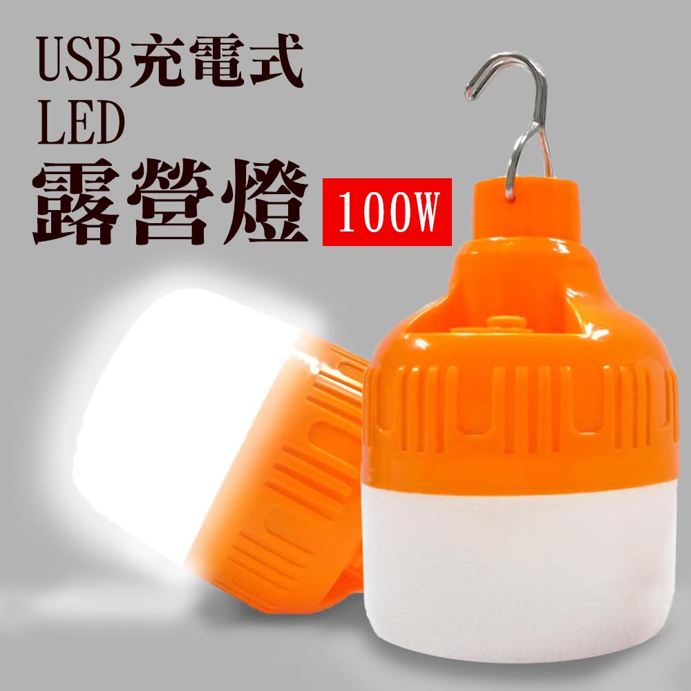 USB 充電式LED 露營燈100W(2入)/ 緊急照明/ 戶外/ 露營/ 颱風/ 停電/ 擺攤