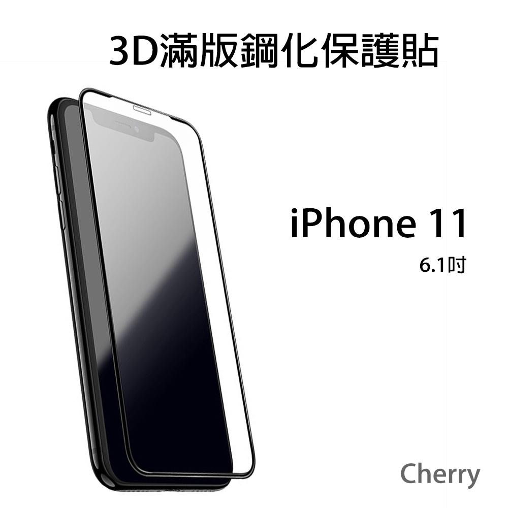 【Cherry】iPhone 11 6.1吋 3D曲面滿版鋼化玻璃保護貼