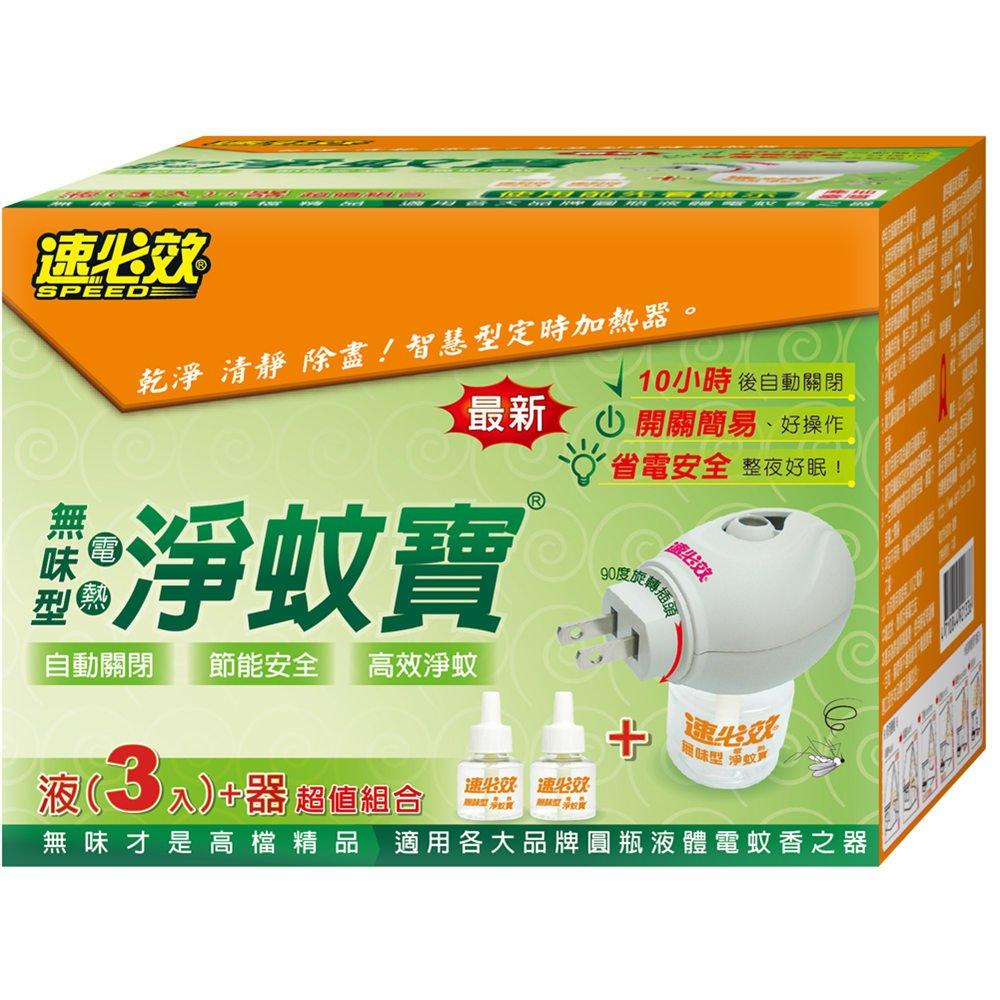 速必效 無味型電熱淨蚊寶(定時器+液)(4入)