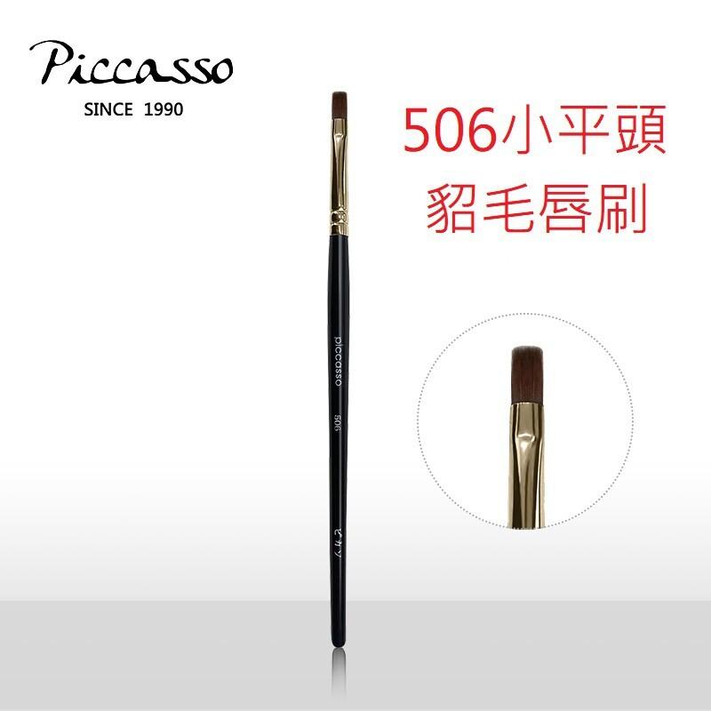 piccasso 506 小平頭貂毛唇刷 化妝刷 愛來客韓國piccasso授權經銷商 - pi