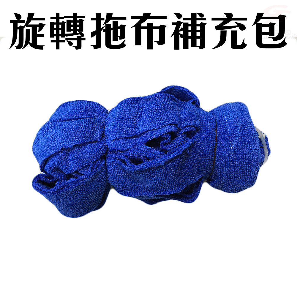 金德恩 台灣製造 2組潔淨自擰式旋轉拖把專用拖布替換補充包+3條長毛開纖擦拭布+萬用漂白錠