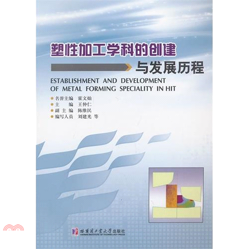 塑性加工學科的創建與發展(簡體書)[5折]