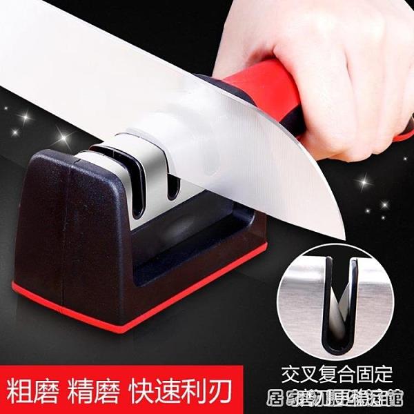 磨刀石磨刀器家用磨菜刀廚房用品工具磨刀神器快速開刃磨刀棒定角