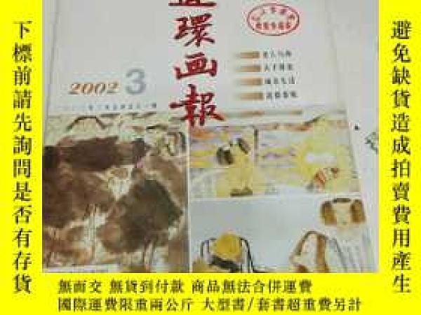 二手書博民逛書店罕見連環畫報(2002.3)總第561期Y4660