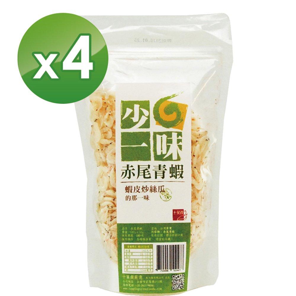 【十翼饌】少一味系列- 赤尾青蝦(120g) x4包