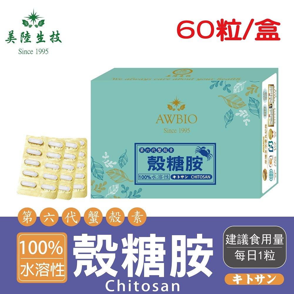 美陸生技 第六代蟹殼素-殼糖胺膠囊(60粒/盒)-AWBIO