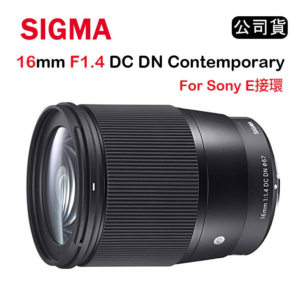 SIGMA 16mm F1.4 DC DN Contemporary(公司貨) for SONY E-MOUNT
