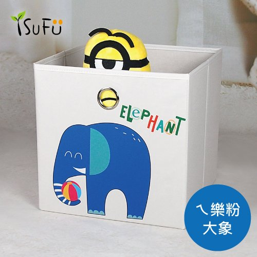 [舒福家居]玩具收納箱-ㄟ樂粉 大象  (2入)